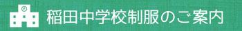 稲田中学校 標準服のご案内