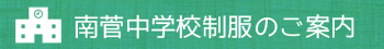 南菅中学校 標準服のご案内