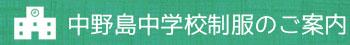中野島中学校 標準服のご案内